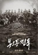 봉오동 전투